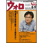 民生委員・児童委員についての特集号、発行