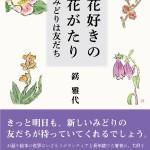 新刊「花好きの花がたり みどりは友だち」錺雅代著