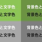 背景色と白抜き文字・黒文字の視認性の判断