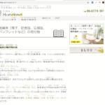 ウェブページの文章の漢字にふりがな(ルビ)を付ける